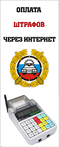 Оплата штрафов через интернет