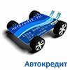 Автокредит Астрахань