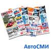АвтоСМИ Астрахань