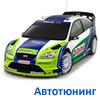 Автотюнинг Астрахань
