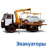 Эвакуаторы Астрахань