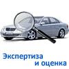 Экспертиза и оценка Астрахань