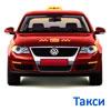 Такси Астрахань