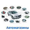 Автомагазины Астрахань