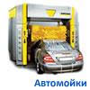 Автомойки Астрахань