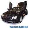 Автосалоны Астрахань