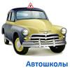 Автошколы Астрахань