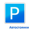 Автостоянки Астрахань