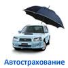Автострахование Астрахань