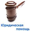 Юридическая помощь Астрахань